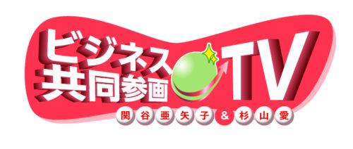 関谷亜矢子&杉山愛 ビジネス共同参画TV