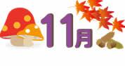 マザーグースの保育11月